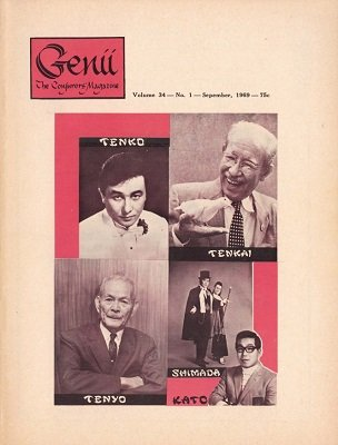 Genii Volume 34 (Sep 1969 - Aug 1970) by William W. Larsen